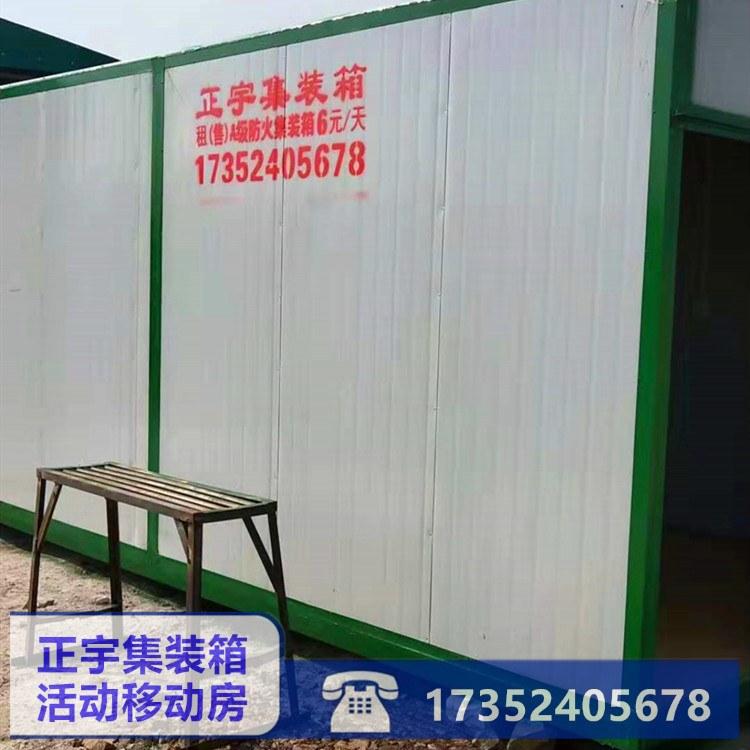 南京正宇活动房 活动房厂家批发 价格优惠