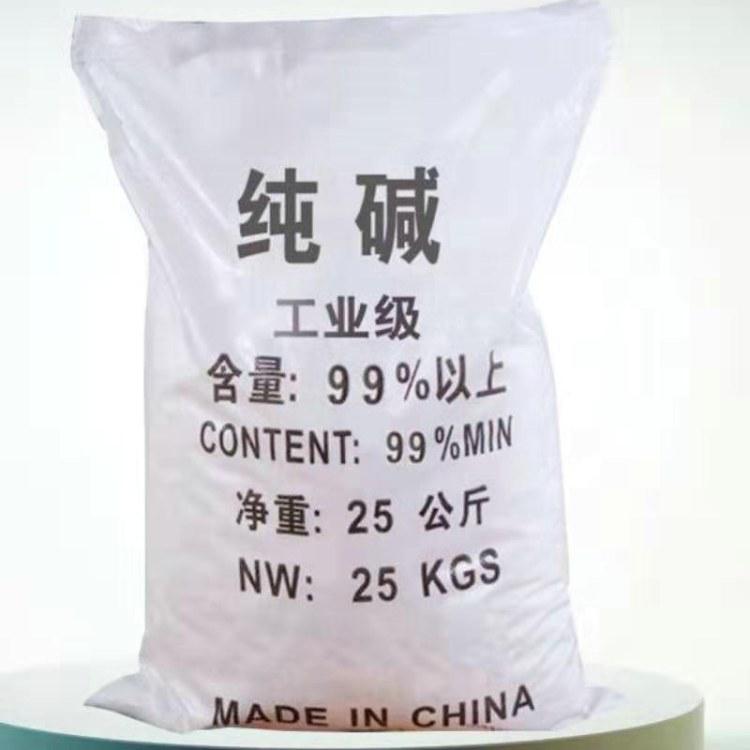 国标高含量99%污水处理工业级纯碱 除污洗涤剂轻质工业纯碱25kg