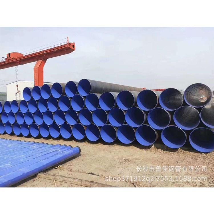宝钢螺旋钢管长沙优惠促销性价比高规格齐全宝钢螺旋钢管鲁佳