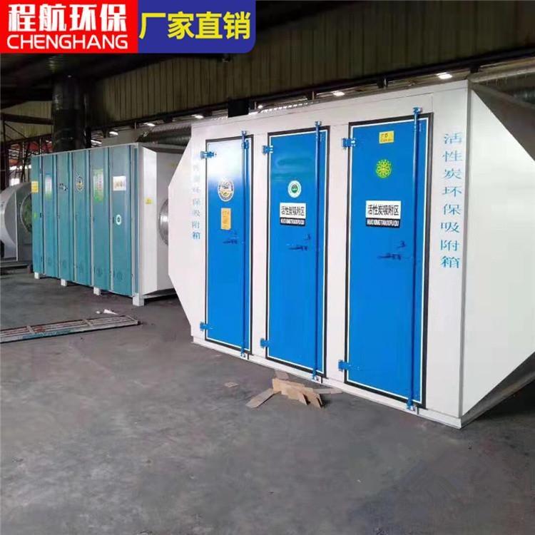 供应活性炭环保箱 工业废气漆雾处理环保设备 支持定制