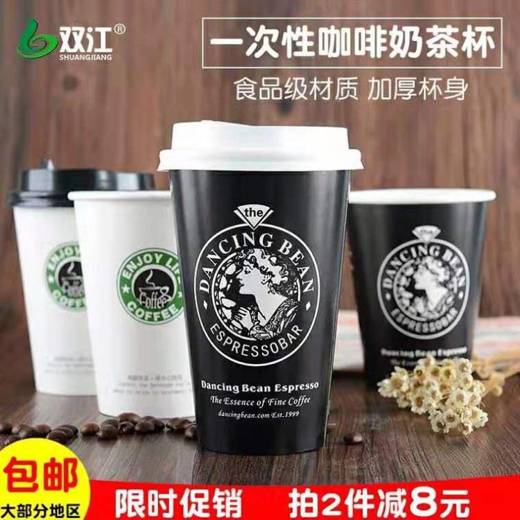 双江一次性热饮奶茶杯_加厚咖啡专用纸杯_奶茶店外卖打包杯定制