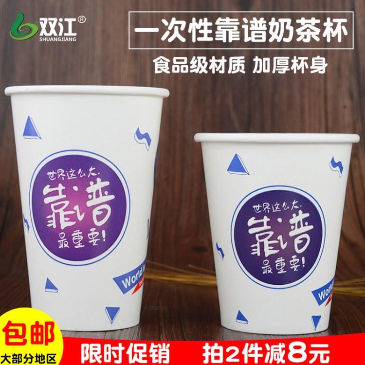 一次性紙杯定做_靠譜熱飲奶茶杯廠家_加厚咖啡杯_果汁茶飲外賣專用紙杯帶蓋