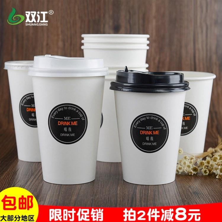 双江一次性纸杯定制_加厚热饮奶茶杯_奶茶店咖啡店专用纸杯带盖可定制