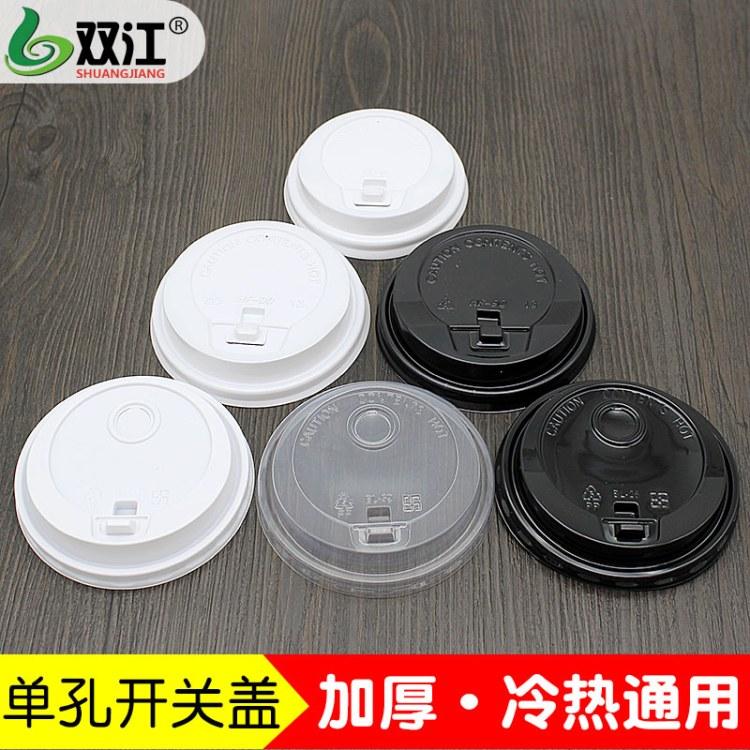 双江一次性防漏杯盖_奶茶咖啡果汁盖_开关翻口高盖_8090口径热饮杯盖