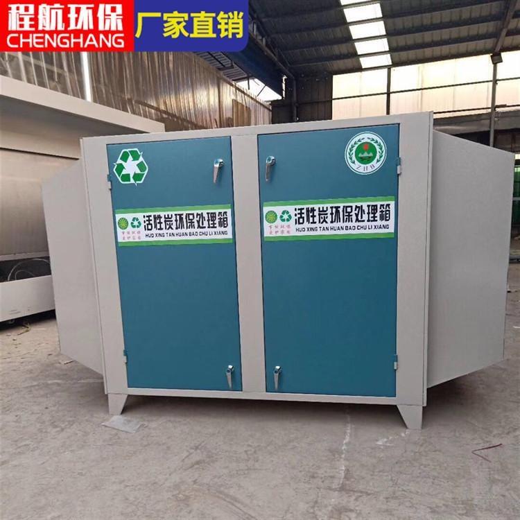 程航 直销活性炭废气处理设备定制活性炭环保箱