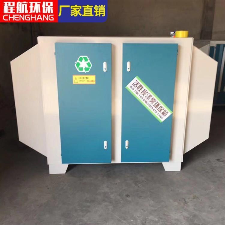 程航厂家定制活性炭环保箱 工业除烟除味环保箱