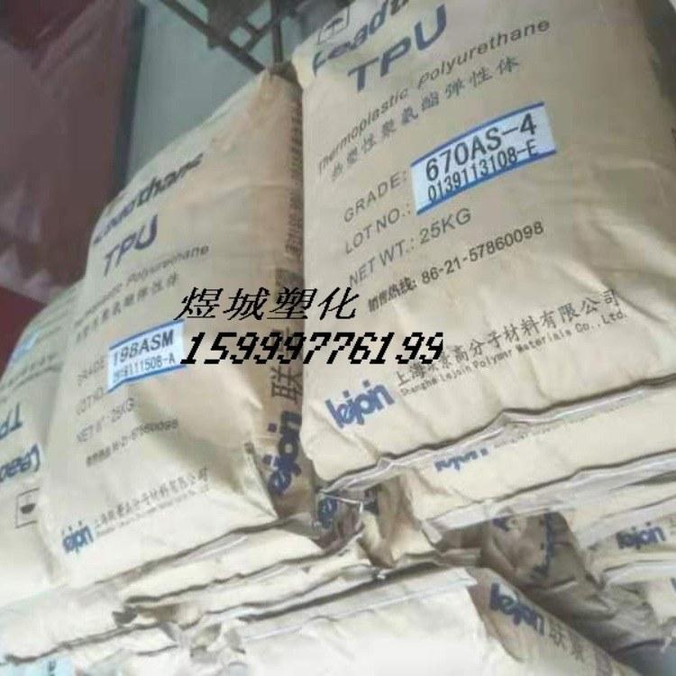 TPU 392ASM 上海聯景 拉伸強度 密封材   工業或運動用品   高檔彈性體 電線電纜材料