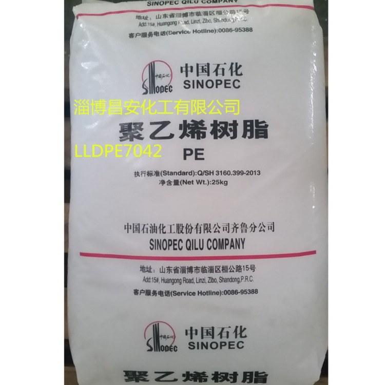 供应齐鲁石化LLDPE塑料原料 聚乙烯树脂7042 聚乙烯树脂/图片/价格 厂家供货