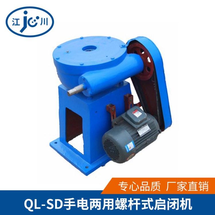 厂价直销安徽10T手电两用启闭机10吨手电两用螺杆启闭机