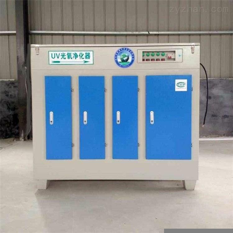 光氧催化环保设备 有机废气处理 UV光解催化装置 光解除臭设备 废气处理装置