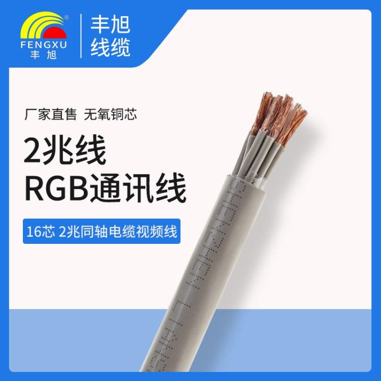 湖南丰旭厂家直售监控视频线 接头 2兆线通讯线 SYV 75-2-1*16高频信号线监控视频线