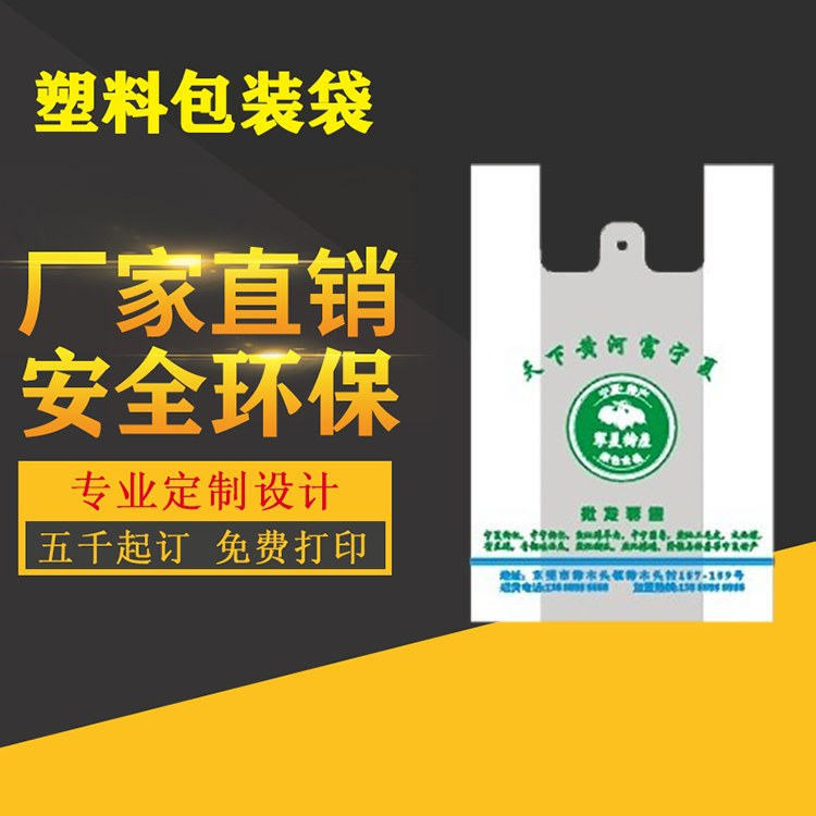 购物袋定制 环保购物袋厂 免费设计寄样 中茂塑业