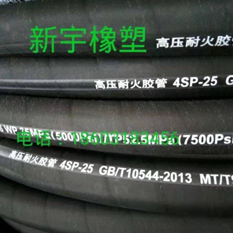 厂家直销供应高压阻燃耐火胶管,价格优惠  新宇橡塑