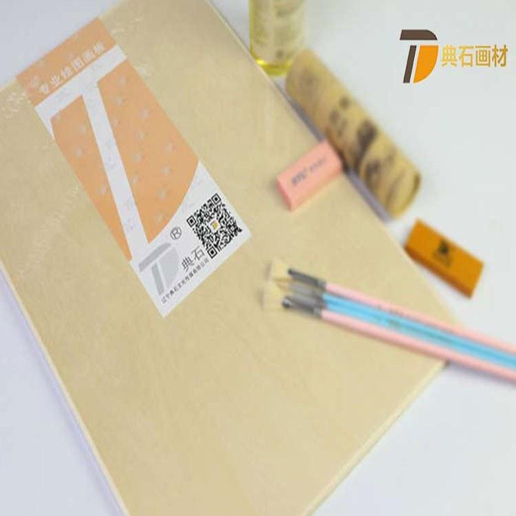 北京典石文化热卖专业美术用品,绘画专用素描本,可定制