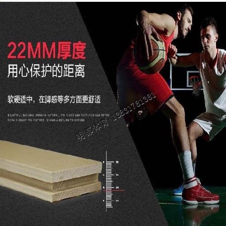 明都体育   体育馆运动木地板厂家 学校健身房舞台木地板 防滑耐磨价格低廉