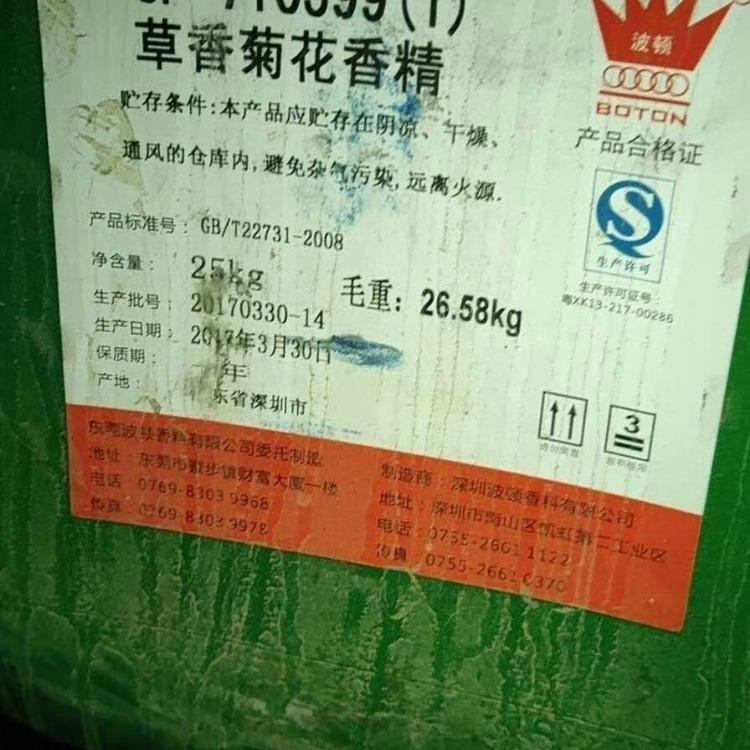 收日化香精 化工原料