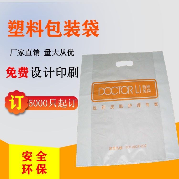 环保塑料袋定制 重庆环保袋厂 防破防漏 厂家直销 中茂塑业