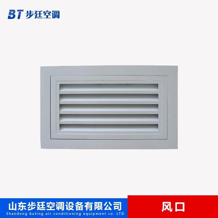 鋁合金空調通風口可開門鉸式格柵百葉回風口步廷批發