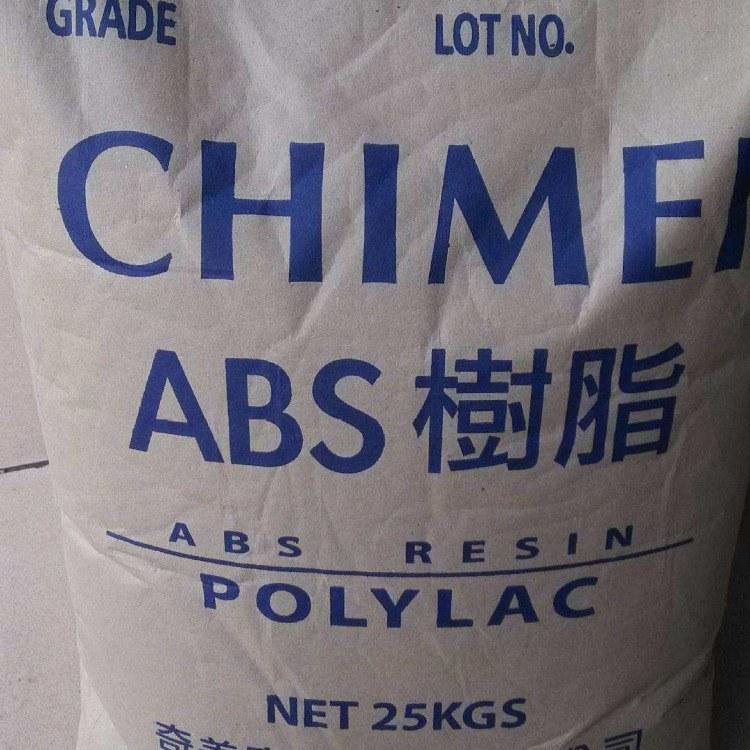 耐低温ABS台湾奇美PA-709
