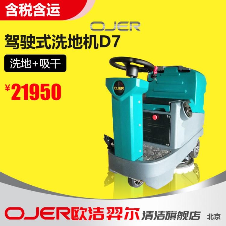 OJER 欧洁羿尔 小型驾驶式洗地机D7