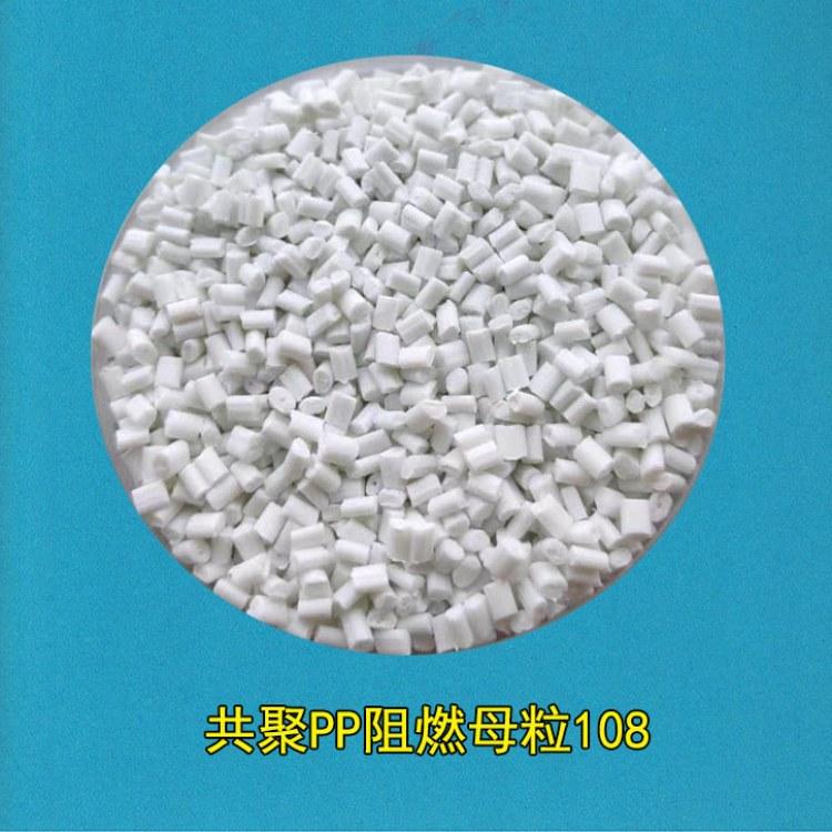 供应塑料pp无卤阻燃母粒,添加量少,分散性好 大粤化工