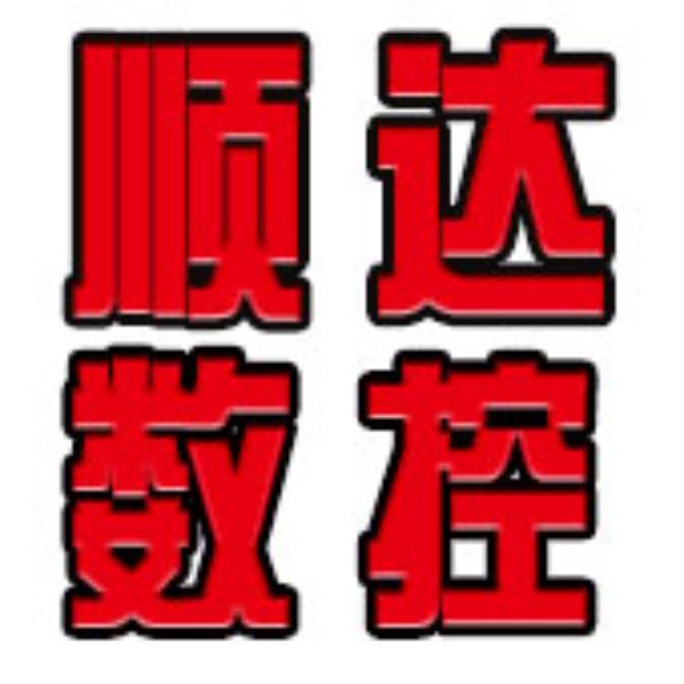 盐山县顺达数控机床附件有限公司