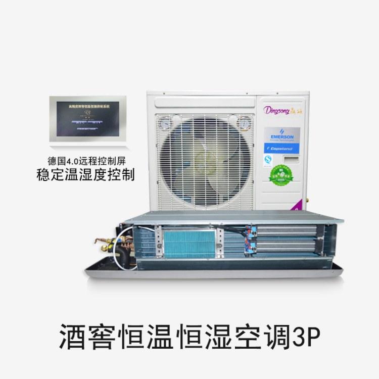 鼎颂恒温恒湿空调 吊顶恒温恒湿机 酒窖空调3p 远程可控制系统