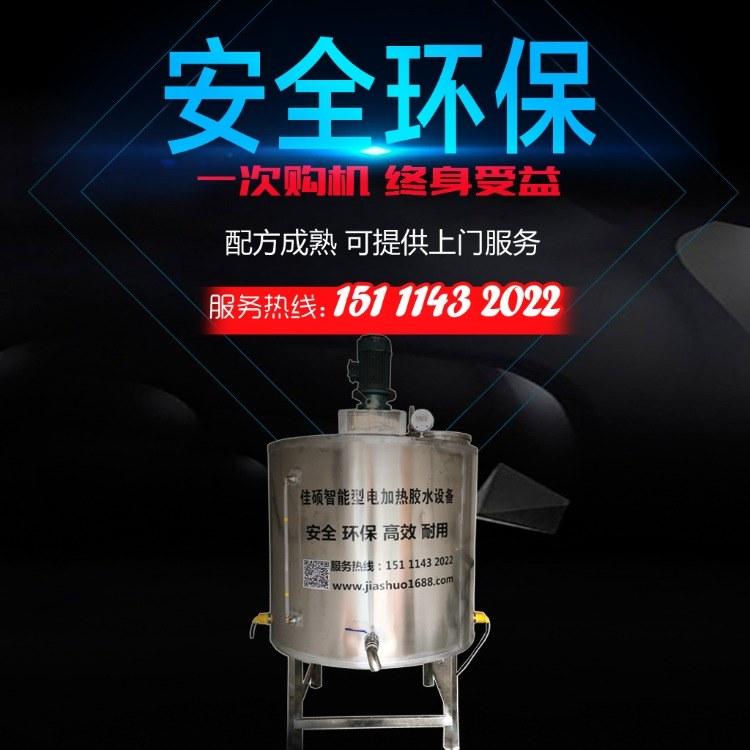 佳硕801胶水生产设备 安全环保 经久耐用