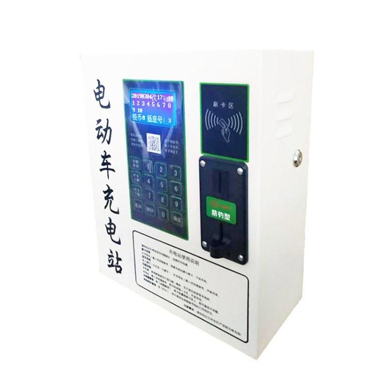 博纳威特充电站16路小区电瓶车充电桩刷卡微信支付宝扫码支付充电