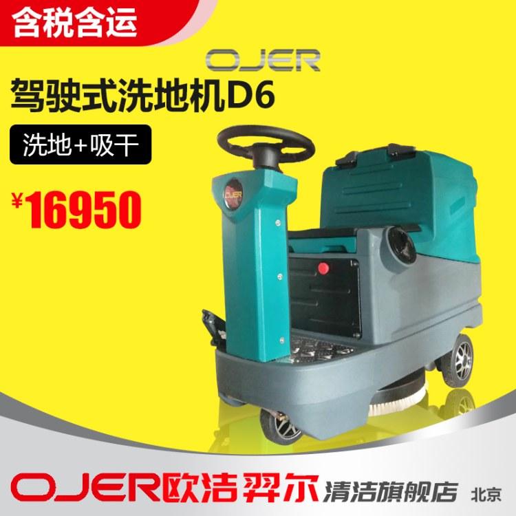OJER  欧洁羿尔  小型驾驶式洗地机D6