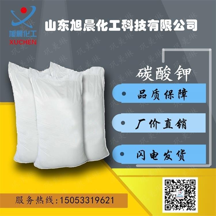 碳酸钾生产厂家/碳酸钾价格行情/全国现货供应