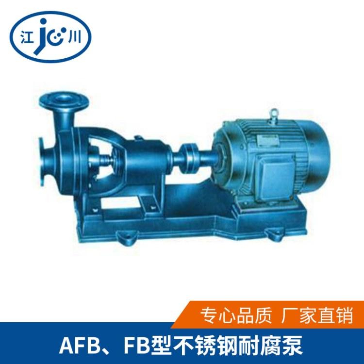 厂家直销 供应各类水泵 不锈钢耐腐泵 离心泵 混流泵 排污泵 潜水泵