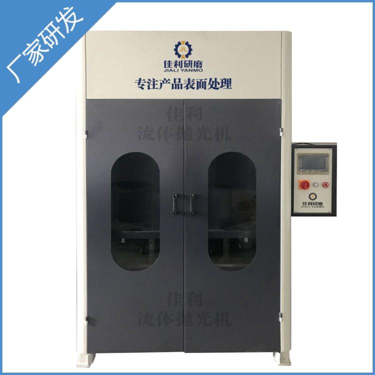 佳利研磨 深圳流体抛光机设备制造商 表壳自动抛光机
