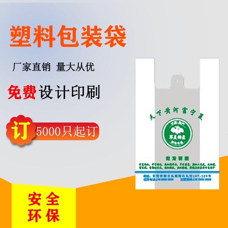 义乌购物袋价格 定做塑料购物袋 工厂直销 免费设计排版 中茂塑业