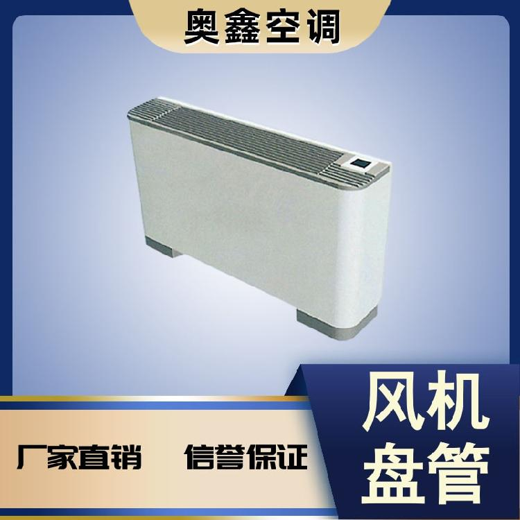 山东青岛 奥鑫空调专业生产FP-LM型风机盘管立式安装风机盘管厂家直销