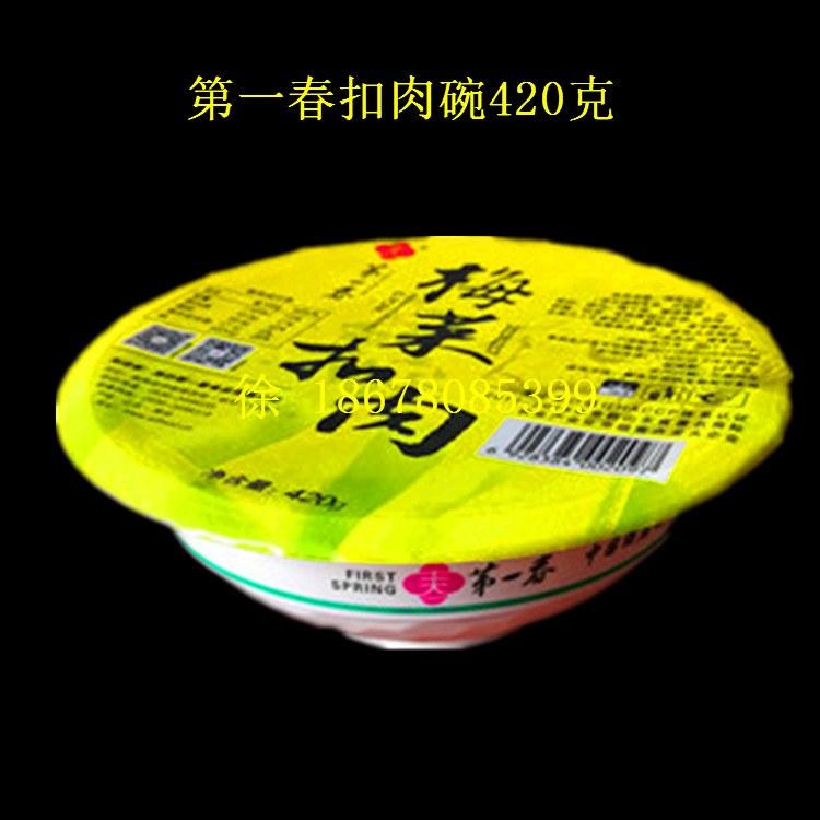 节日礼盒用塑料包装碗 万瑞定制礼盒碗塑料食品碗
