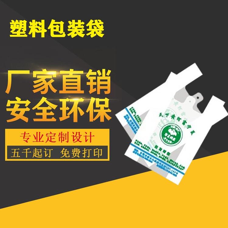 食品批发塑料袋 包装塑料袋批发 厂家直销 可印logo 中茂塑业