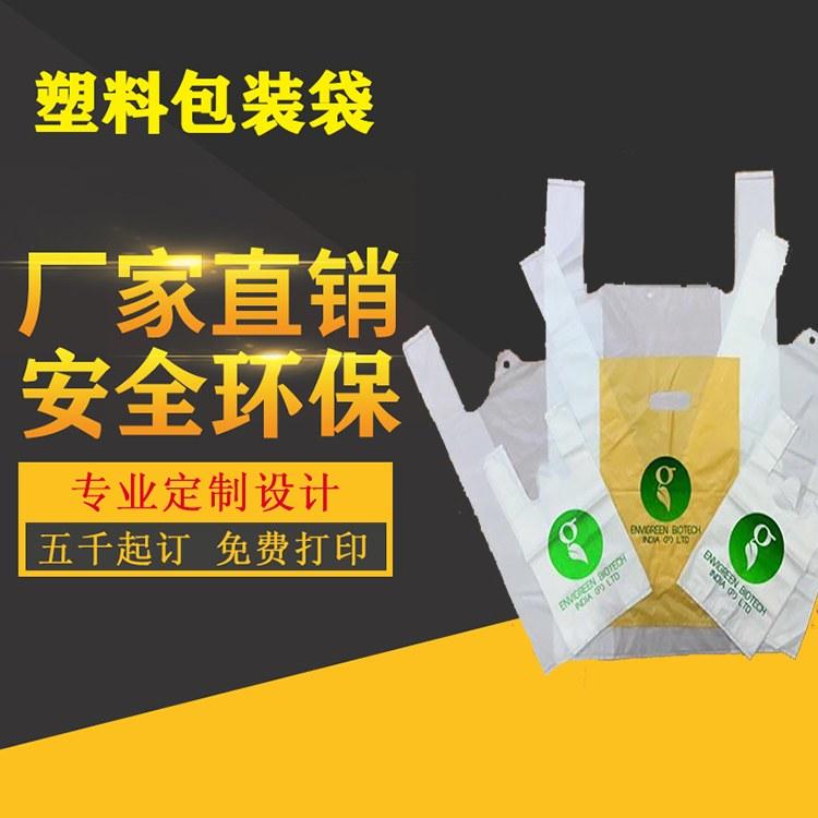 定做塑料袋 上海一次性塑料袋厂 防漏防破 免费设计 中茂塑业