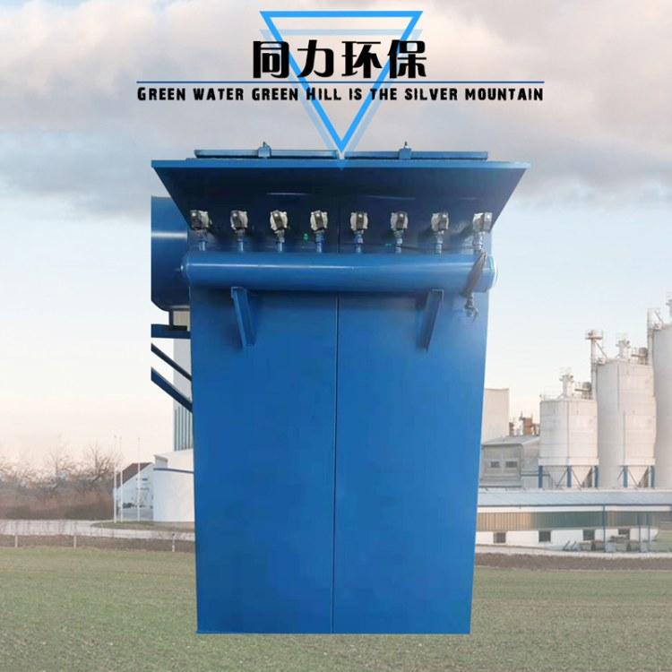 河北同力锅炉除尘器定做除尘器滤筒除尘器