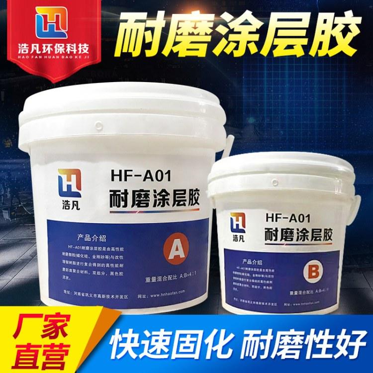 耐磨涂层胶、耐磨涂层颗粒胶、耐高温耐磨涂层胶,浩凡环保HF-A01