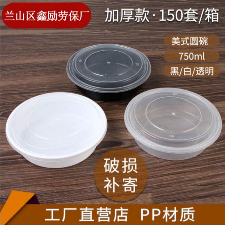 直销外卖打包冰粉专用碗圆形汤粉面饭餐盒商用带盖塑料汤碗一次性小碗公司