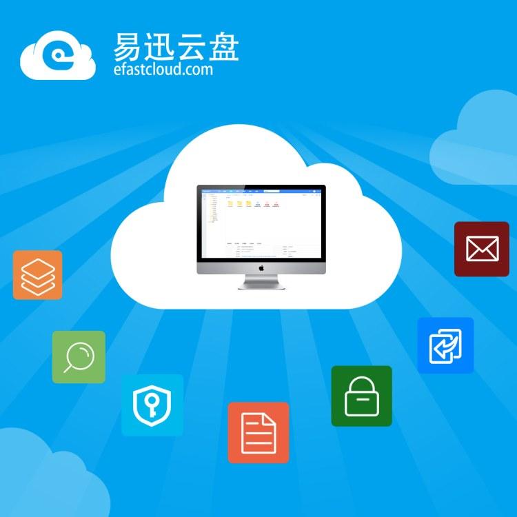 易迅云盘 文档管理系统 电子文档管理系统