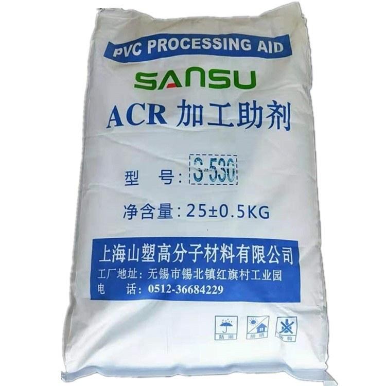 PVC发泡调节剂S530 橡塑制品专调节剂S530 PVC发泡调节剂供应商 PVC发泡调节剂生产厂家