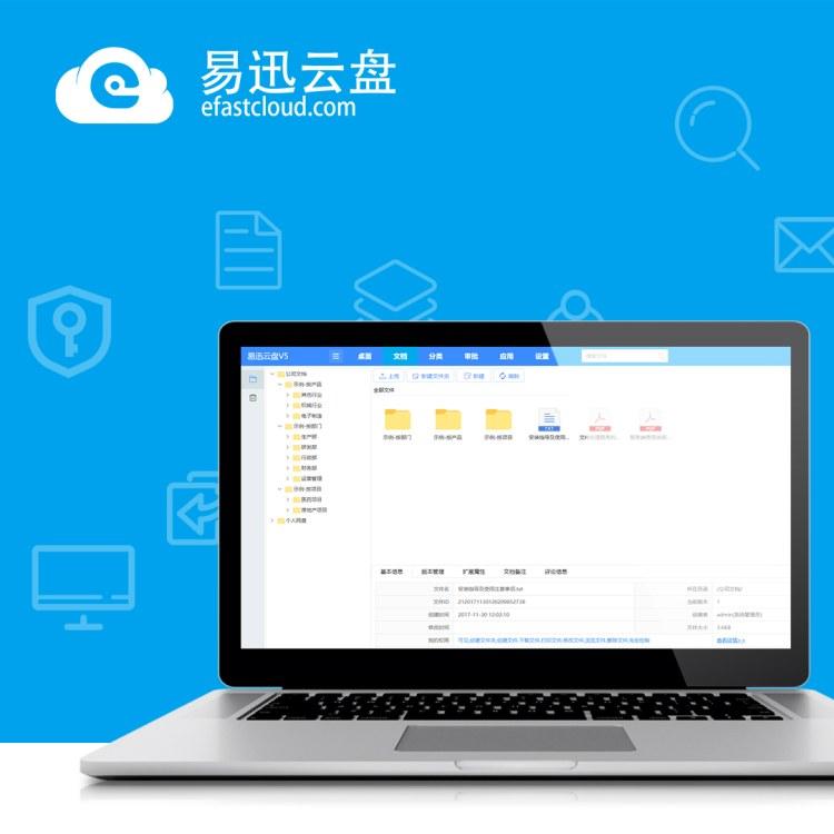 易迅云盘 企业文件管理软件 企业文件管理系统工具