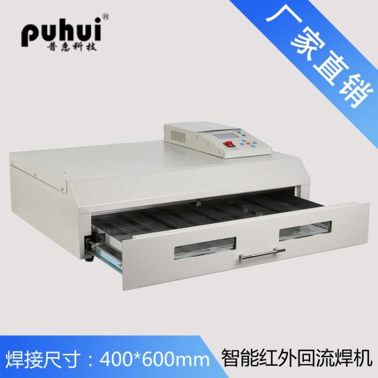 回流焊T962C小型红外智能回流焊PCB板焊接炉厂家SMT贴片设备