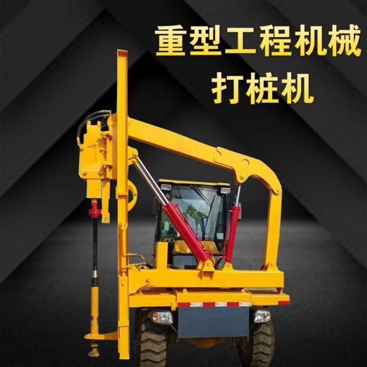 小四轮防护栏打桩机 装载打拔一体机  立柱液压护栏钻孔机