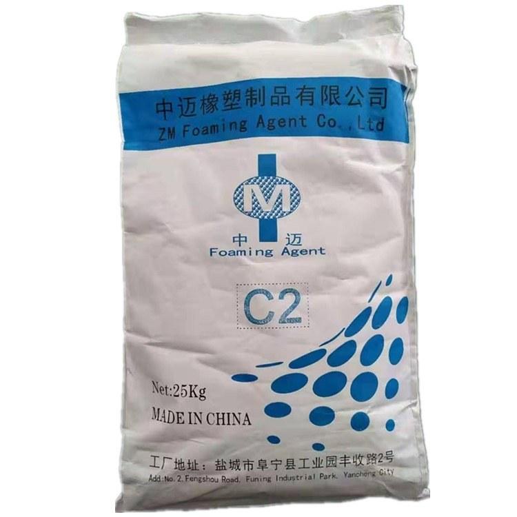 无氨白发泡剂C2-橡塑制品发泡剂C2-白发泡剂C2 发泡剂供应商