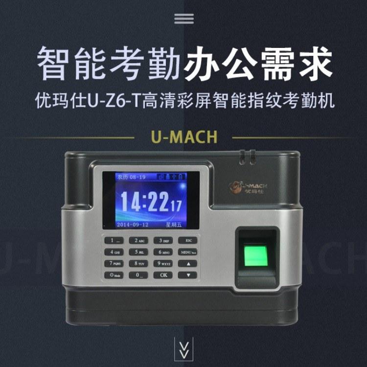优玛仕U-Z6-T办公指纹考勤机高速异地远程联网指纹打卡机 全国包