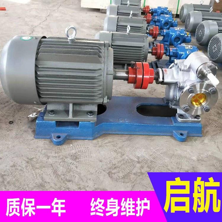 启航直销食品级齿轮泵 304不锈钢齿轮油泵 KCB不锈钢泵巧克力专用