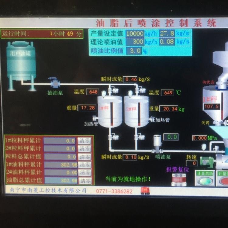 全国范围可使用的南菱工控牌NLGK-Y型不易堵塞可自动切换喷头的饲料厂油脂类添加机后喷涂设备